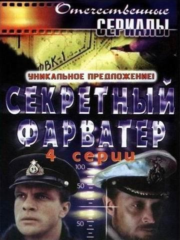 Секретный Фарватер Фильм-Онлайн