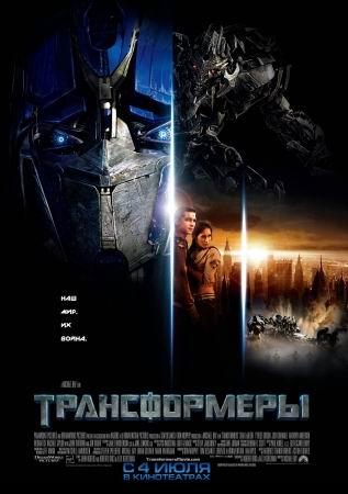 Трансформеры/Transformers Фильм-Онлайн