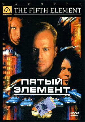 Пятый элемент Фильм-Онлайн