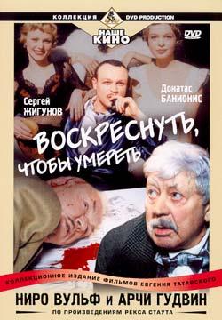 Ниро Вульф и Арчи Гудвин - Воскреснуть, чтобы умереть Фильм-Онлайн