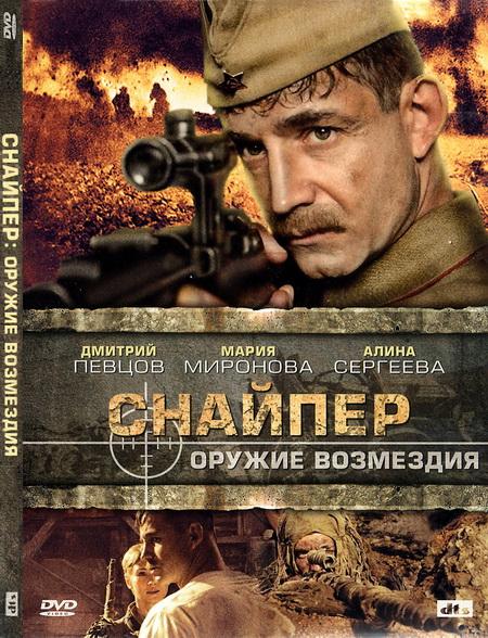 кино смотреть снайпер:
