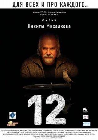 12 / Двенадцать (2007) Фильм-Онлайн