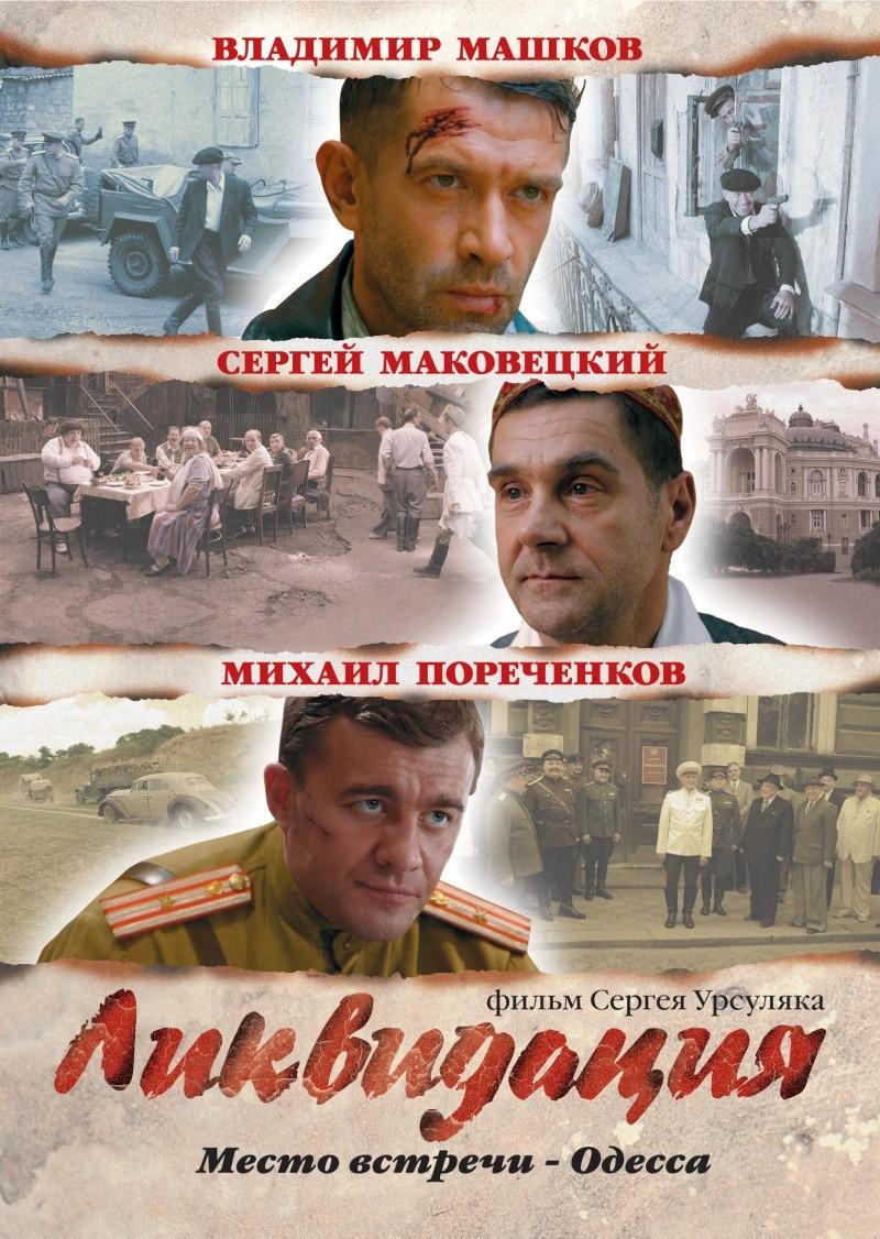Ликвидация (2007) - Все Серии! Фильм-Онлайн