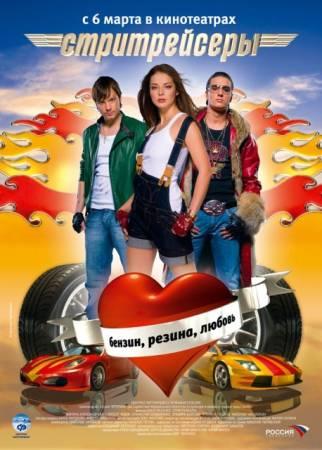 Стритрейсеры (2008) Фильм-Онлайн