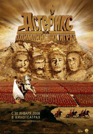 Астерикс на Олимпийских играх (2008) Фильм-Онлайн
