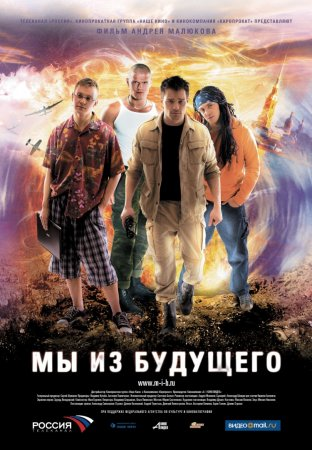 Мы из будущего (Наше кино) Фильм-Онлайн