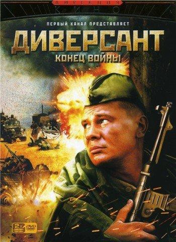 Сериал Онлайн: Диверсант 2. Конец войны (2007)