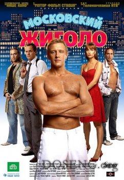 Московский жиголо (2008) Фильм-Онлайн