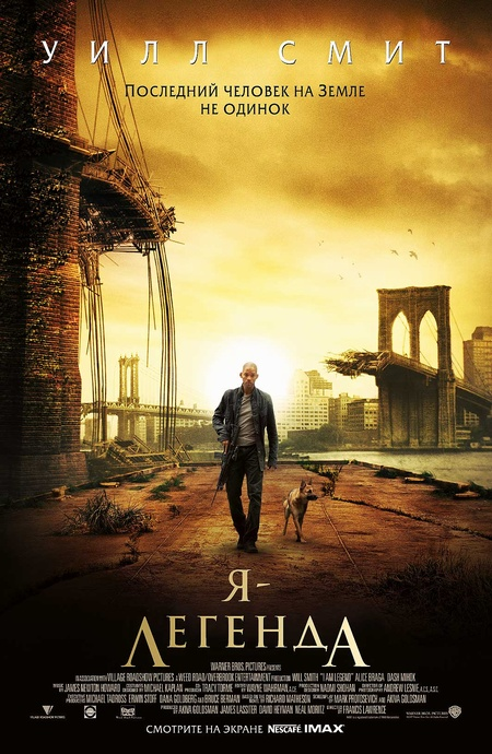 Я - легенда! / I Am Legend (2007) Фильм-Онлайн