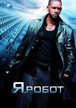 Я, робот (2004) Фильм-Онлайн