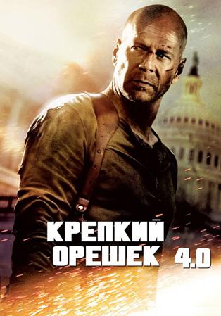 Крепкий орешек 4.0 (2007) Фильм-Онлайн