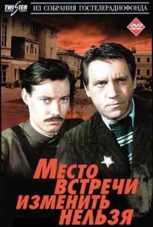 Место встречи изменить нельзя (1979) Фильм-Онлайн
