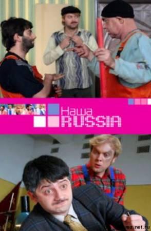 Сериал Онлайн: Наша Russia [1-10 серия]