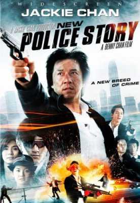 Новая полицейская история Фильм-Онлайн