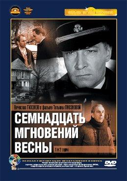 Семнадцать мгновений весны (1973) Фильм-Онлайн