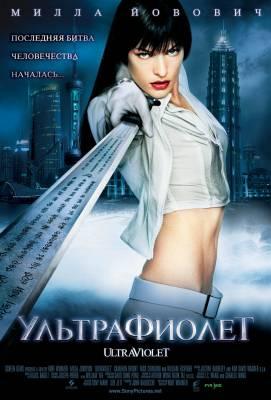 Ультрафиолет / Ultraviolet Фильм-Онлайн