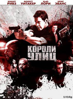 Короли улиц / Street Kings (2008) Фильм-Онлайн