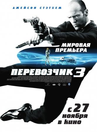 Перевозчик 3/Transporter 3 (2008)Фильм-Онлайн